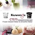 【kuvings慢磨機專用】雪酪&思慕昔濾網組(水果冰淇淋冰沙超輕鬆製作)