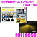 供PIAA peer HH189SB等離子離子黄色3000K H3型霧燈使用的HID轉換配套元件 Creer Online Shop