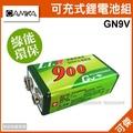可傑 9V 可充式鋰電池組 GN9V 充電電池 700mAh 3倍超大電量 快速充電 綠能環保 日本電池芯 BSMI認證