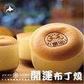 [久久津乳酪]開運布丁燒4入裝