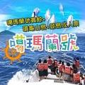 【宜蘭】噶瑪蘭號賞鯨 + 環龜山島 + 登島成人票