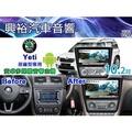 【專車專款】16~18年SKODA Yeti專用10.2吋觸控螢幕安卓多媒體主機*藍芽+導航+安卓*無碟四核心