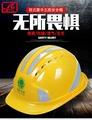 abs五筋反光條安全帽工地施工電力建筑工程領導頭盔透氣勞保男女 夏洛特