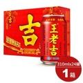 雙11爆殺★含運【王老吉】原裝進口正宗涼茶植物飲料(310mlx24罐)x1箱
