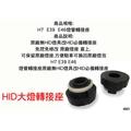 燈管轉接座原廠無HID燈具改HID必備轉接座 H7 E39 E46