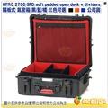義大利 HPRC 2700 SFD soft padded open deck + dividers 隔板式 氣密箱 黑/藍/橘 公司貨 收納 防水 防撞
