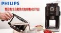 PHILIPS飛利浦-雙豆槽全自動美式咖啡機