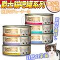 爵士貓吧》Pure真愛鮮肉餐主食貓罐頭系列80g*48罐