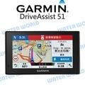 【GARMIN】Garmin DriveAssist 51 衛星導航 主動安全導航機 事故通知 無線連接 公司貨