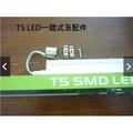 T5LED 燈管 保固一年