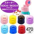 日本SKATER 470ml SDC4 不鏽鋼 保溫保冷 水壺 保溫瓶 保溫杯 水壺蓋 止水豆+墊圈 配件區