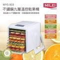 【德國米徠MiLEi】不鏽鋼九層溫控乾果機(MYS- 903)