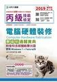 丙級電腦硬體裝修學術科通關寶典附術科多媒體教學光碟(使用Windows 7 + Fedora20) - 2019年最新版(第