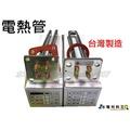 高加熱效率 電熱管 6KW 鈦管 三相 或 單相 6接點 長方標準型 。