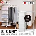 日本JEJ SiiS系列 衣架組合抽屜櫃 5層