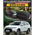 Mitsubishi 三菱 Outlander座椅防踢墊(三件式)