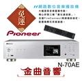 公司貨 Pioneer 先鋒 N-70AE 網路音樂播放機 前級 支援解碼各種音樂格式   金曲音響