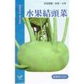 種子王國 水果結頭菜 【蔬果種子】興農牌 日本進口 每包約1公克