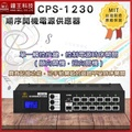 附發票 鐘王牌 CPS-1230 時序開機電源供應器 具有記憶功能LCD顯示電壓 臺灣製造 一年保固