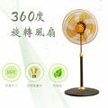 【現代生活收納館】360度16吋旋轉風扇/涼風扇/360轉/電扇/電風扇/工業立扇