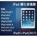 iPad mini4 iPad6(2018) iPad5(2017) Air2 Pro9.7 平板 鋼化玻璃膜 保護貼