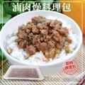 【海肉管家】陳家古早味滷肉燥(4盒/每盒約300g±5%)
