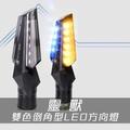 秀MOTO ▲ 雙色 LED 擋車方向燈 方向燈 雙透光 雙面光 黃光/白光 重機 T2 仿賽 擋車