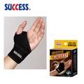 成功SUCCESS 遠紅外線可調式拇指護套 S5130 2入組