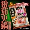 柳丁愛 海底撈火鍋 番茄200g【A040】 清爽不辣湯底 酸湯菜品可用