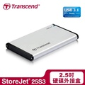 【創見】創見 USB 3.0 StoreJet 2.5吋硬碟外接盒(2.5吋外接盒)