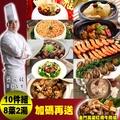 【預購-快樂大廚】食全食美喜從豬來10件年菜組(贈金門高梁紅燒牛肉爐)