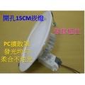 [陞麟照明] LED崁燈 18W PC擴散罩 .開孔尺寸:15cm 附散熱器+電源組 正白光/暖白光/自然白光