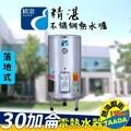 【精湛不鏽鋼電熱水器】30 加侖 落地式 電能熱水器(EP-B30‧台灣製造‧通過新能源標準)