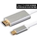 TYPE-C TO HDMI 4K高畫質影音轉接線(銀) 支援手機/電腦