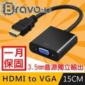 【Bravo-u】HDMI to VGA+Audio音源孔免電源轉換線(附音源線)