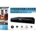 KGUARD HD混合型四路數位錄放影機