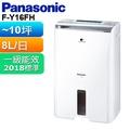 [現貨付發票]  Panasonic 國際牌8公升清淨+除濕機 F-Y16FH