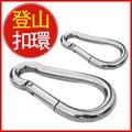 3C玩家鋁合金大型登山扣環 登山掛鉤 可當鑰匙圈 掛勾長約10厘米 堅固耐用(260084-0117)