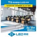 【APEX嚴選】【SY聲億科技】T5LED直接替換式 4呎18W LED燈管 (免拆卸安定器) /白光