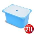 WallyFun 屋麗坊 亮彩儲物收納盒21L (藍)