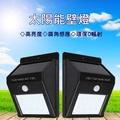 太陽能壁燈路燈超亮8顆LED照明燈【5ip8】[現貨]