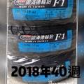 100/90-10固滿德輪胎F1