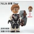 【群樂】LEGO 76126 人偶 索爾 Thor 現貨不用等
