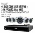 [好市多代購/預購] KGUARD 6支四百萬像素攝影機+3TB八路監控主機組 [ST891-CKT016]