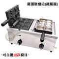 大慶餐飲設備 福興牌雞蛋糕爐模具(此款有鐵氟龍) 蛋糕爐 兩翻雞蛋糕爐 雞蛋糕模具 鐵氟龍