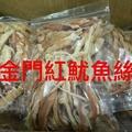 金門魷魚絲(+1=2包)