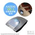 【配件王】公司貨 保固一年 日本製 KAITEKI OZ-1 車用空氣清淨機 銀色 除臭 除菌 活氧 另 GC15