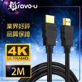 Bravo-u HDMI to HDMI 1.4b 影音傳輸線 2M