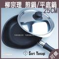 柳宗理 SORI YANAGI 25CM 平底鍋 柳宗理煎鍋纖維線處理日本製