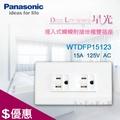 《Panasonic 國際牌》 星光系列 WTDFP15123 埋入式 附接地雙插座/ 含蓋板 /國際牌星光系列開關插座